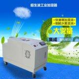 供应大铭超声波工业加湿器加湿机空气加湿设备