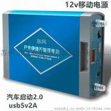 万能磷酸铁锂电池 12v锂电池多功能 汽车启动 户外电源 充电宝电源