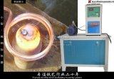 小型高频感应金属快速加热器