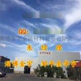 山东淄博金宇专业加工钢构钢结构