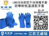 LNG冷冰庫防幹冰保暖手套,防寒耐低溫液氮手套