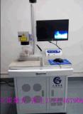 深圳非金属激光打标机 非金属激光镭雕机实力设备生产厂家