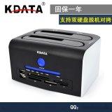 KDATA CH-329U3S sata口立式双硬盘脱机对拷器 支持ssd固态硬盘 机械盘 带usb接口读卡器