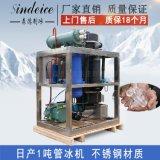食用管冰 森德SDWT-1TR2日产1吨不锈钢管冰机 酒店酒吧食用保鲜管冰机