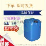 三氟乙酸|76-05-1|全氟醋酸厂家现货供应|18913570807