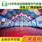 黑龙江事宴充气帐篷价格 红白喜事酒席充气帐篷 大型充气大篷