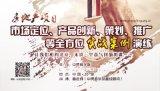 【武漢】房企土地渠道拓展策略借鑑、拿地模式創新及風險規避能力突破培訓(5月20-21日)