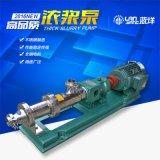 濃漿泵1.5KW 單螺杆泵 高粘度液體醬料膏體輸送泵 濃漿泵 廠家直銷
