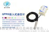 金水华禹HY-1001-GPRS投入式液位计远传水位计