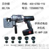 手提电动液压冲孔机BE-MHP-20B 厂家直销