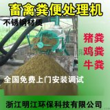 供应畜牧、农用 环保粪便处理 固液分离机,污水处理
