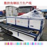 新款无尾料进口伺服送料角钢法兰生产线 好用的角钢生产线,首选北京众鑫达