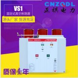 正品 VS1-12/630-25户内高压真空断路器