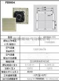 FU9804C 204*204风扇及过滤网