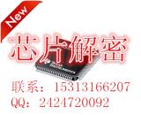 AT32UC3C0513C芯片解密 速度快價格低