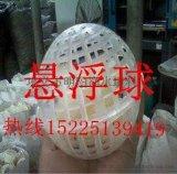 开封悬浮球填料生产厂家/开封悬浮球价格