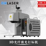 3D光纤激光打标机 生产日期激光喷码机 激光雕刻机光纤打标机