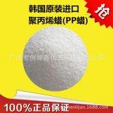性价比最高——韩国进口聚丙烯蜡(PP蜡)K6105A/K6106R 塑料内外润滑剂