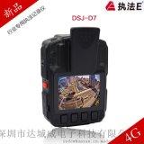 4G执法仪 DSJ-D7无线图传