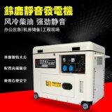 5KW移动式静音柴油发电机