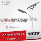 LED太阳能灯路灯 农村照明6米太阳能路灯 厂家定制一体化太阳能灯