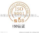 南通ISO认证程序,南通ISO认证