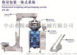 颗粒立式包装机 保健品调料组合秤  全自动颗粒包装机