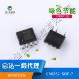 启达一级代理CR6332 CR6335原边内置600VMOS管电源IC芯片替代CL2107/OB2535/CL2105/CL2106 提供方案及技术支持