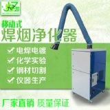 工业用移动式焊烟净化器电焊焊锡烟尘净化处理单臂