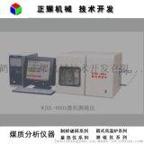 微机全自动快速测硫仪 WJDL-800 正耀2016年新款库伦定硫仪 厂家直销