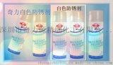 香港奇力白色防锈剂QL-A020原装正品