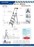 A0112-104铝合金宽踏板家用梯 1.08m 5踏板铝合金梯