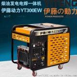 伊藤YT300EW柴油自发电电焊机