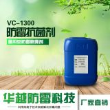 真皮鞋子防霉剂华越防霉抗菌剂VC-1300