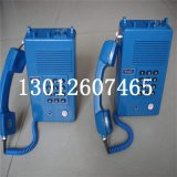 矿用KTH-16双音频按键电话机、矿用本质安全型按键电话机、直销矿用防爆电话