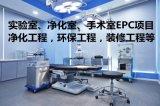 上海实验室装修设计施工
