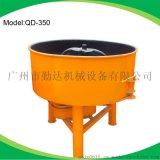 供应勤达QD-350立式砂浆搅拌机