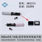 无线蓝牙耳机怎么充电?台湾JW3313芯片专用蓝牙耳机充电盒方案芯片