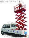 天越车载式升降机 车载自行式升降机 升降机厂家直销
