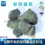 硅钙锰铝、硅钙锰、硅铝锰质高价低