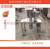 固体制剂产线配套使用快速整粒机、高品质整粒机,旭烨干燥专业厂家制作