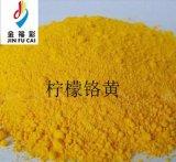 金福彩耐高温中铬黄 柠檬黄 钼铬红 锶铬黄