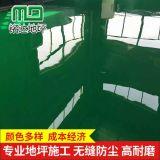 温州/丽水铭达供应【环氧耐磨地坪施工】