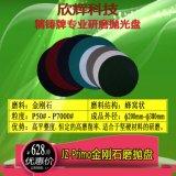 JZ-Primo金剛石磨拋盤、ф200mm、ф220mm、ф230mm鉑金磨拋盤、金相磨拋盤