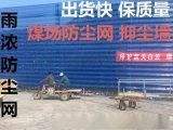 雨濃銷售金屬防風抑塵網 專業廠家 品質保證