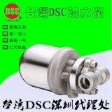 DSC浮球温差式蒸汽疏水阀 F77/C1全不锈钢浮球式疏水阀