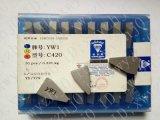 供应钻石长城刀片机用切槽刀C430 C425 C420/YT14 YT15 YT5合金刀片/焊接刀片