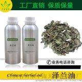 泽兰油 天然泽兰油 生产泽兰油Eupatorium japonicum oil