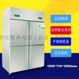 四门冰箱商用厨房冰箱不锈钢冷柜后厨冰箱北京冰箱双机双温冰箱