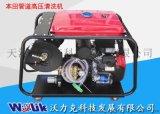 沃力克WL120100型高压疏通机 柴油机驱动高压水小型管道疏通机